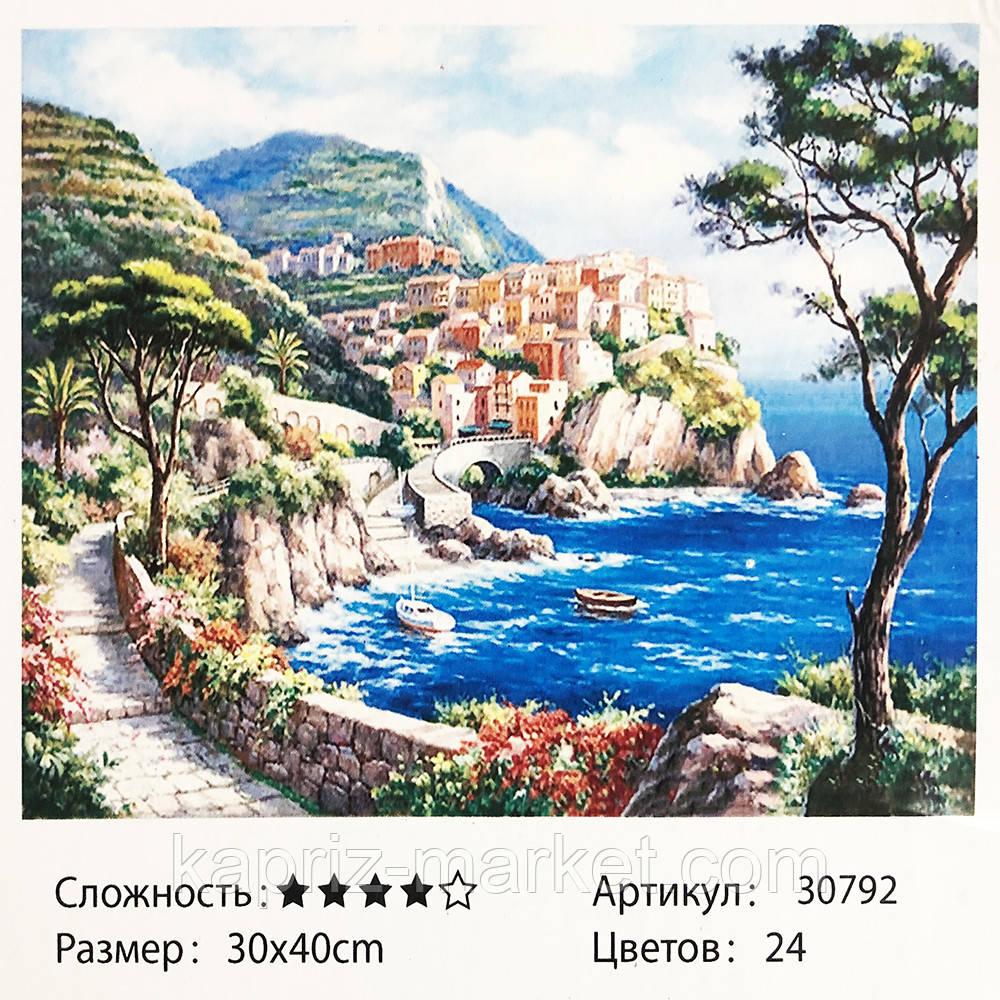 """Картина по номерам"""" Город у моря"""", 30 см * 40 см, рисование по номерам"""