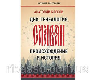 ДНК - генеалогия славян. Происхождение и история Клёсов издательство Питер