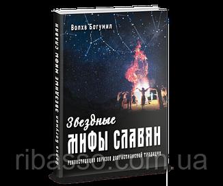 Звездные мифы славян. Реконструкция образов дохристианской традиции. Волхв Богумил