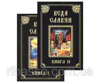 Веда Славян. (в 2-х томах). Веркович С.