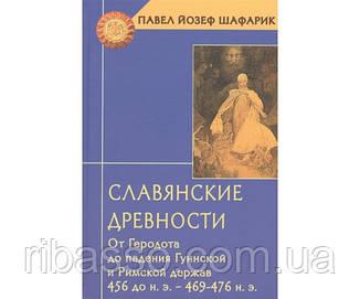 Славянские древности от Геродота до падения Гуннской и Римской держав. 456 до н.э. - 469-476 н.э. Шафарик П.
