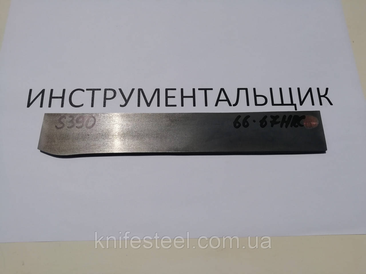 Заготівля для ножа сталь S390 220х32х4 мм термообробка (66-67 HRC)