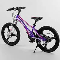 Велосипед на литых дисках для девочки 6-9 лет, 20 дюймов, Фиолетовый, CORSO MG-61038