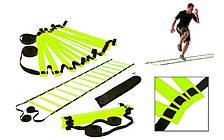 Координаційна сходи доріжка для тренування швидкості 6м (12 перекладин) C-4606-LG
