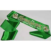Першокласник: Зелена атласна стрічка першокласника