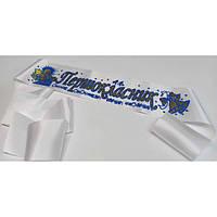 Первоклассник: Белая атласная лента первоклассника (синий кант)