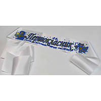 Першокласник: Біла атласна стрічка першокласника (синій кант)