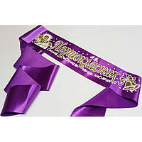Першокласник: Фіолетова атласна стрічка першокласника (золото)