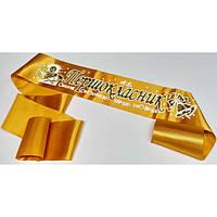 Першокласник: Золота атласна стрічка першокласника