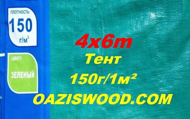 Тент 4х6м дешево 150г/1м2 зелений з тарпауліна з люверсами, посилений.