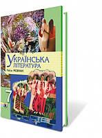 Українська література, 7 клас. Мовчан Р. В.