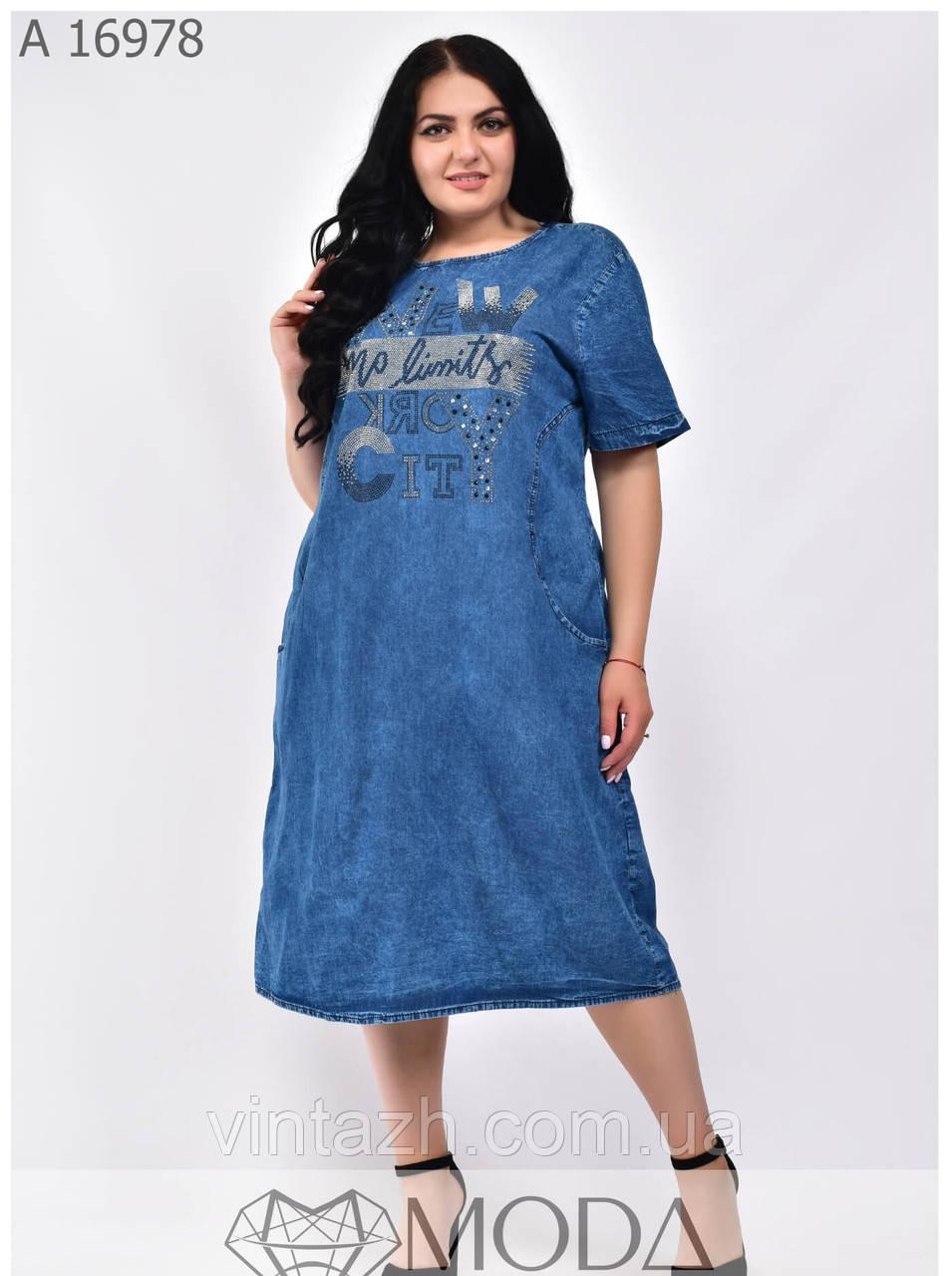 Плаття літнє джинсове розміри 52-60