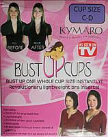 Вкладки силиконовые для бюста Bust-Up Cups (Баст Ап Капс)