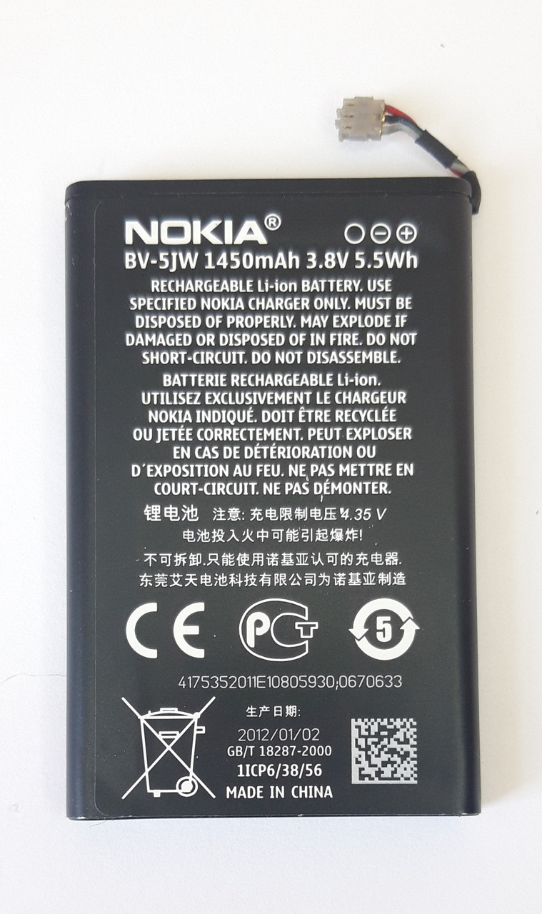 Акумулятор батарея Nokia BV-5JW, N9, N9-00, Lumia 800, 800Cоригінал б.у
