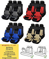 Чехлы для автокресел, чехлы на сиденья в авто универсальные Модель YT 04 (2+3)