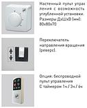 СТЕЛЬОВИЙ РІЧНИЙ ЛОПАТЕВИЙ ВЕНТИЛЯТОР SOLER&PALAU HTB-150 RC (ПУЛЬТ), фото 6