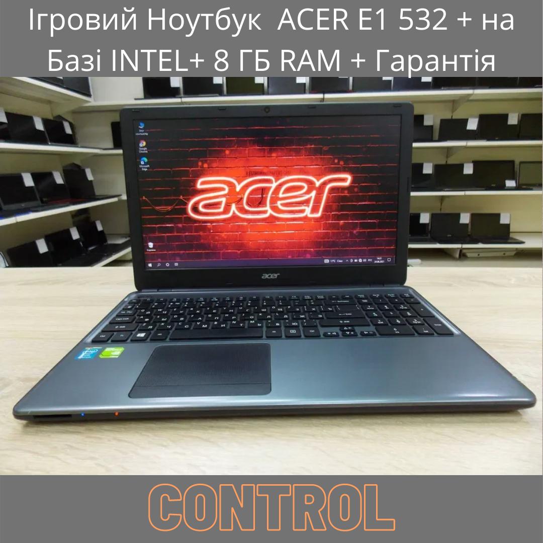 Ігровий Ноутбук  ACER E1 532 + на Базі INTEL+ 8 ГБ RAM + Гарантія