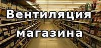 Вентиляция магазина, торговых и выставочных комплексов