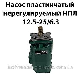 Насос пластинчатый нерегулируемый НПл 12,5-25/6,3