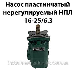 Насос пластинчатый нерегулируемый НПл 16-25/6,3