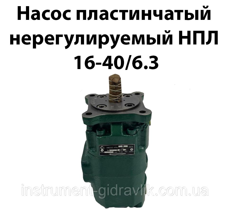 Насос пластинчастий нерегульований НПл 16-40/6,3