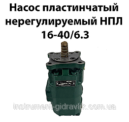Насос пластинчатый нерегулируемый НПл 16-40/6,3