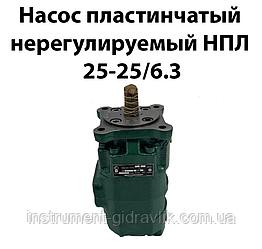 Насос пластинчастий нерегульований НПл 25-25/6,3