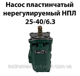 Насос пластинчастий нерегульований НПл 25-40/6,3