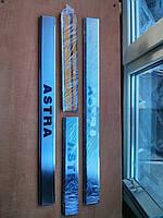 Накладки на пороги на Опель Астра G классик (нерж) 4-штуки OMCARLINE.