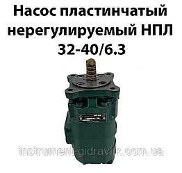 Насос пластинчастий нерегульований НПл 32-40/6,3