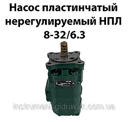 Насос пластинчастий нерегульований НПл 8-32/6,3