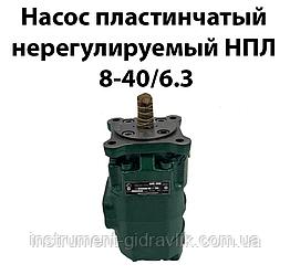 Насос пластинчастий нерегульований НПл 8-40/6,3