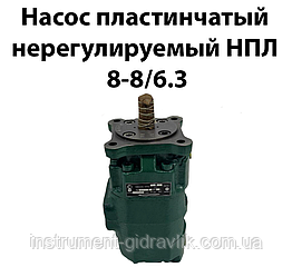 Насос пластинчастий нерегульований НПл 8-8/6,3