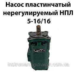 Насос пластинчатый нерегулируемый НПл  5-16/16