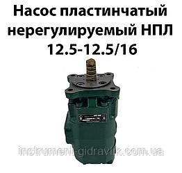 Насос пластинчатый нерегулируемый НПл 12,5-12,5/16