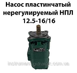 Насос пластинчатый нерегулируемый НПл 12,5-16/16