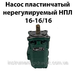 Насос пластинчатый нерегулируемый НПл 16-16/16