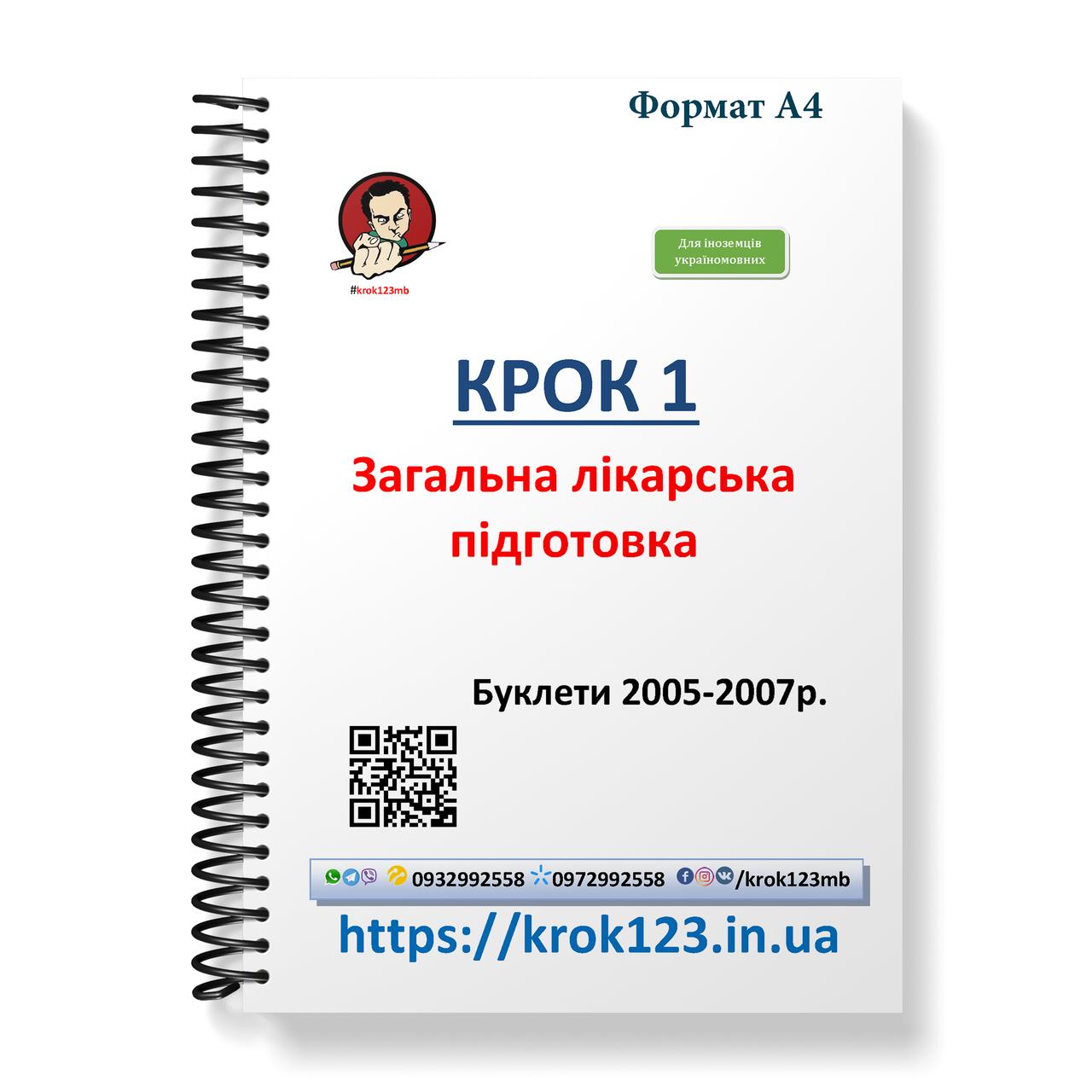 Крок 1. Медицина. Буклеты 2005-2007. Для иностранцев украиноязычных. Формат А4