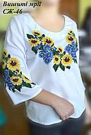 Женская сорочка СЖ-46 вышитая