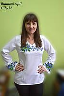 Женская заготовка сорочки СЖ-36