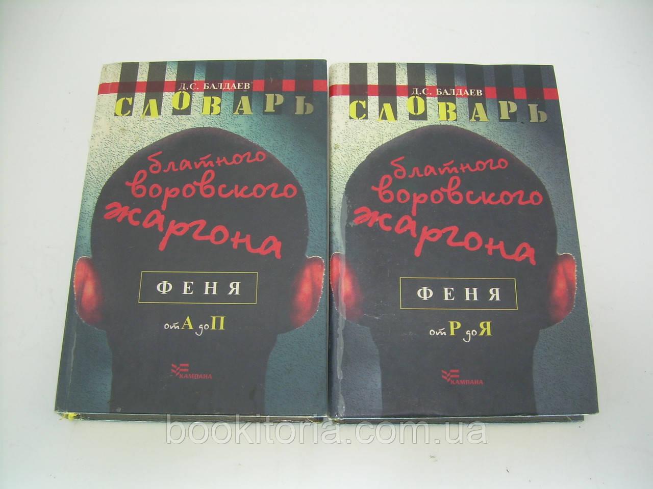 Балдаев Д.С. Словарь блатного воровского жаргона. В двух томах (б/у).