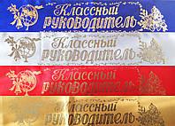 Классный руководитель - лента атласная с фольгой (рус.яз.)