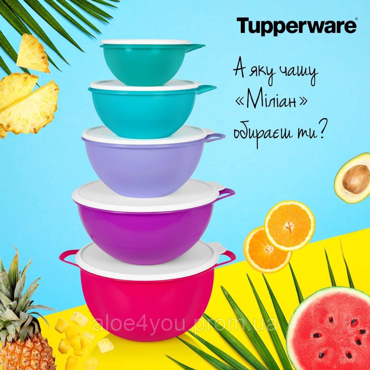 Чаша Милиан 10 л, Tupperware