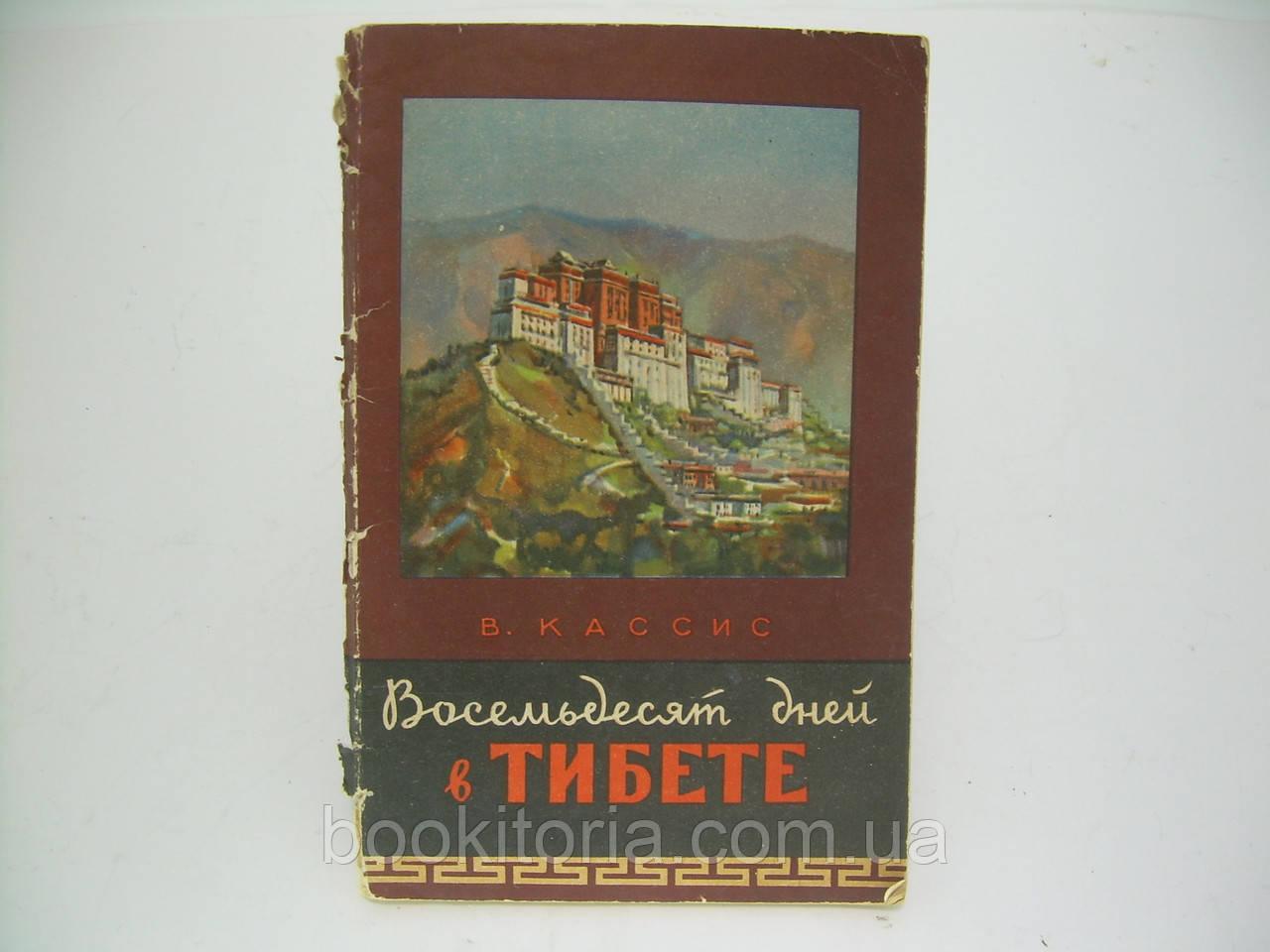 Кассис В. Восемьдесят дней в Тибете (б/у).