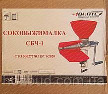 Ручна соковижималка Мотор Січ СБЧ-1 чавун (Авиатех)