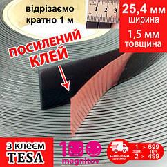 Магнитная лента 25,4 мм с усиленным клеем TESA. Толщина 1,5 мм