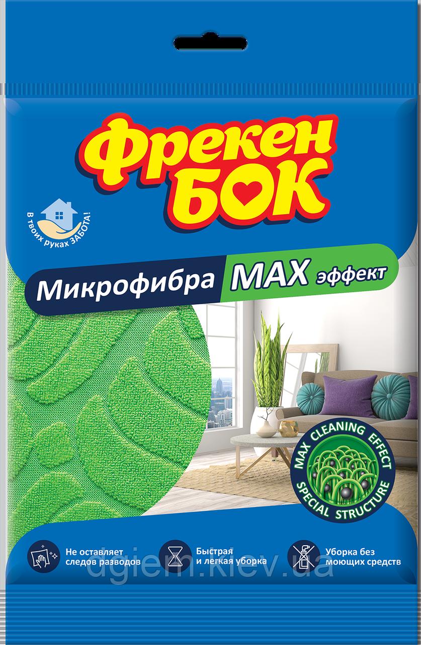 Микрофибра-салфетка МАХефект для уборки 30х30см ФРЕКЕН БОК