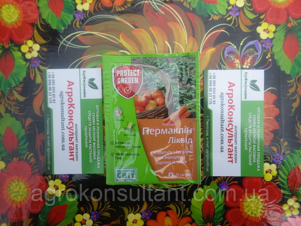 Пермаклин Ликвид (Зенкор), 20 мл — избирательный, до- и послевсходовый гербицид на посевах картофеля, томатов