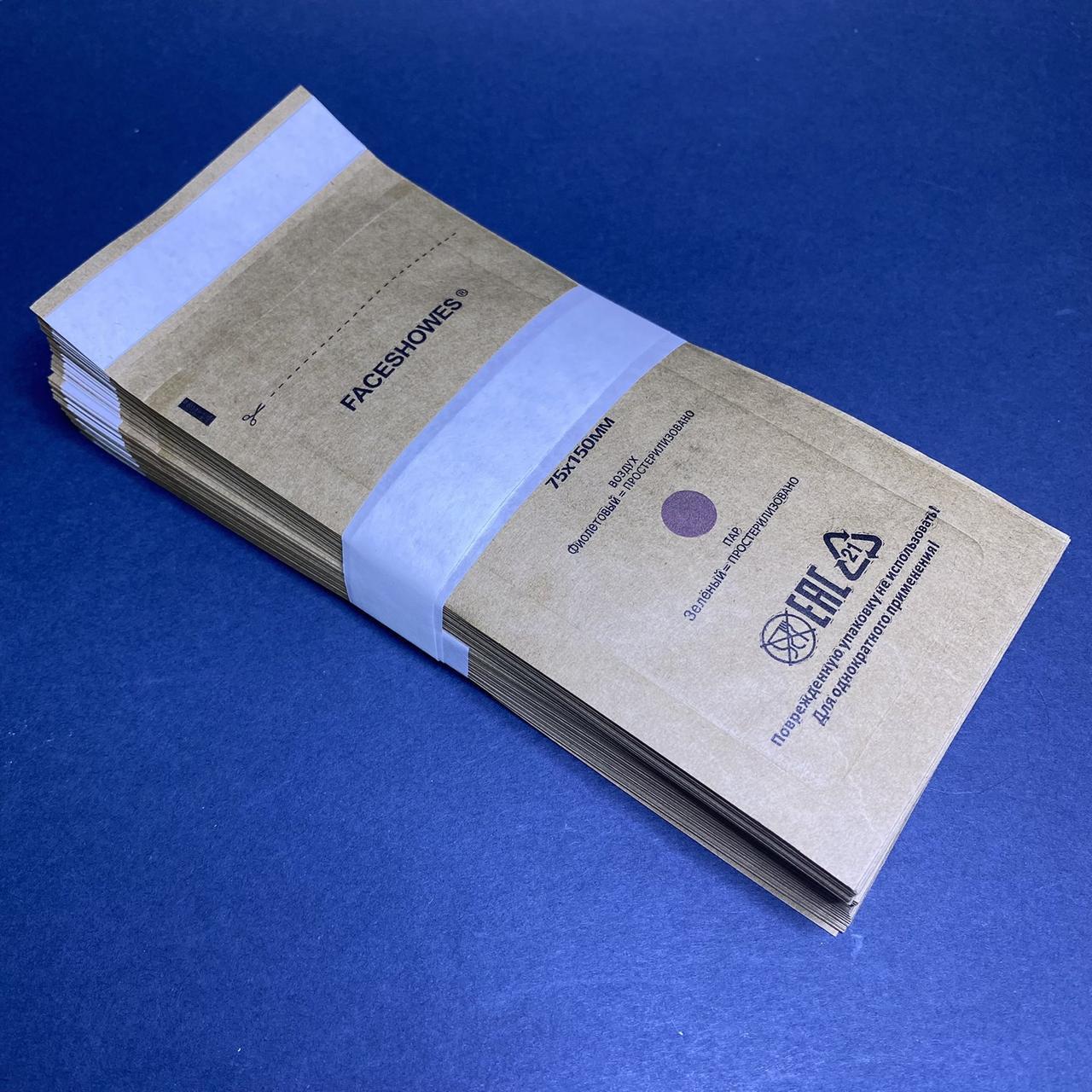 Крафт-пакеты для стерилизации FACESHOWES 75*150, 100шт