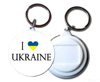 Брелок сувенір Я люблю Україну